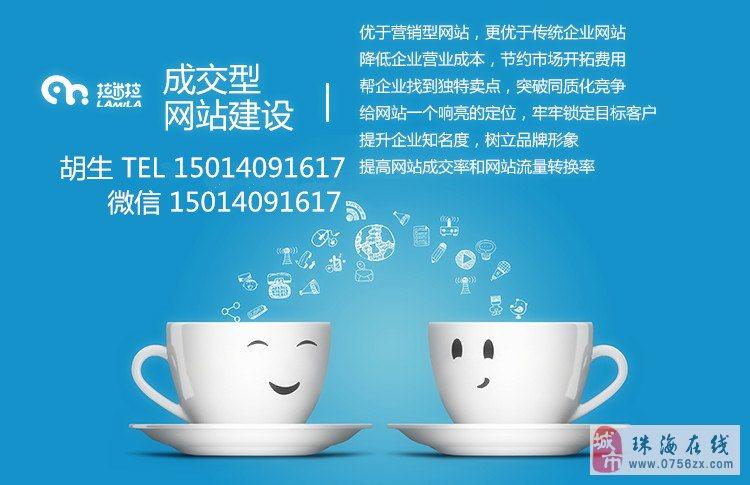 深圳拉米拉营销型网站建设能为企业实现的价值和优势