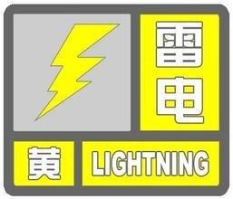 河北省秦皇岛市卢龙县发布黄色雷电预警