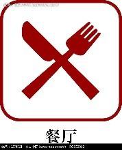 丹江口市餐饮业协会