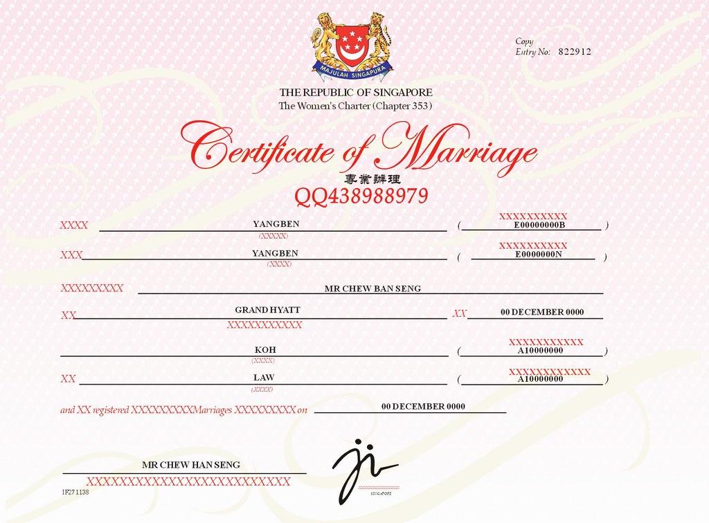 2017结婚证图片素材
