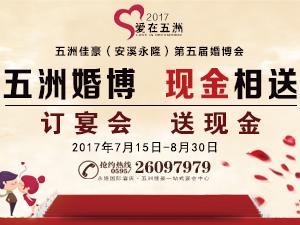 安溪第五届五洲佳豪(永隆国际)主题婚博会