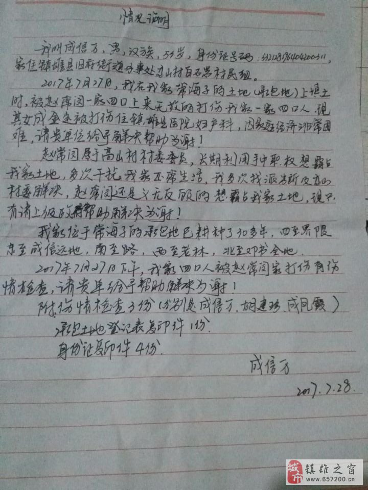 高山村委员赵常闵利用职权欺负人