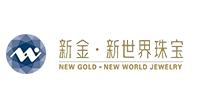 新金・新世界珠宝