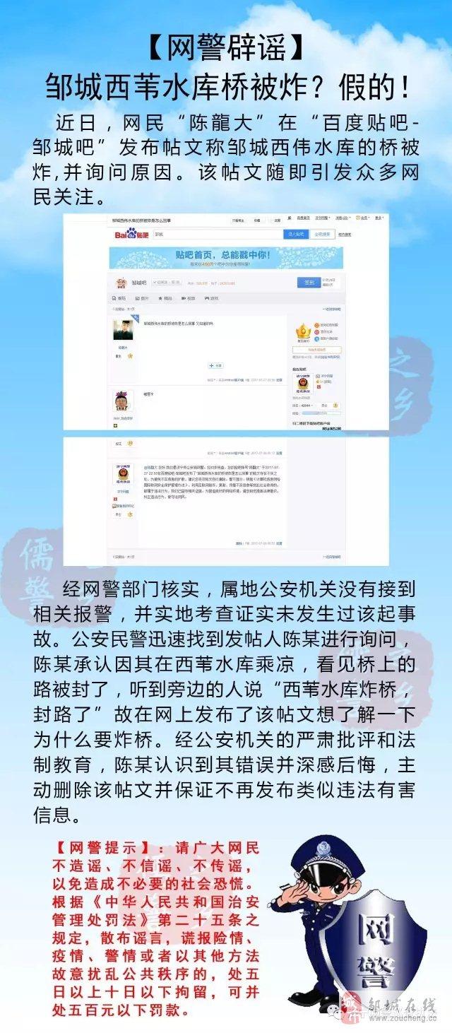 【网警辟谣】邹城西苇水库桥被炸?假的!
