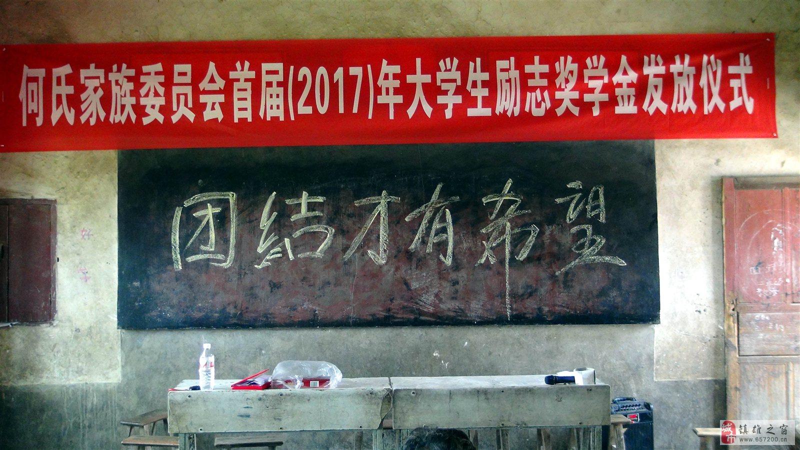 何氏家族委员会首届(2017) 年大学生励志奖学金发放仪式