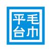高阳毛巾厂家信息平台