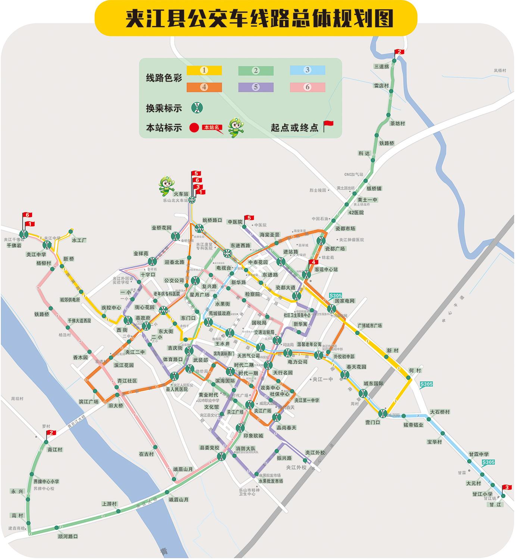 夹江县公交车运行线路整体规划意见征集公告