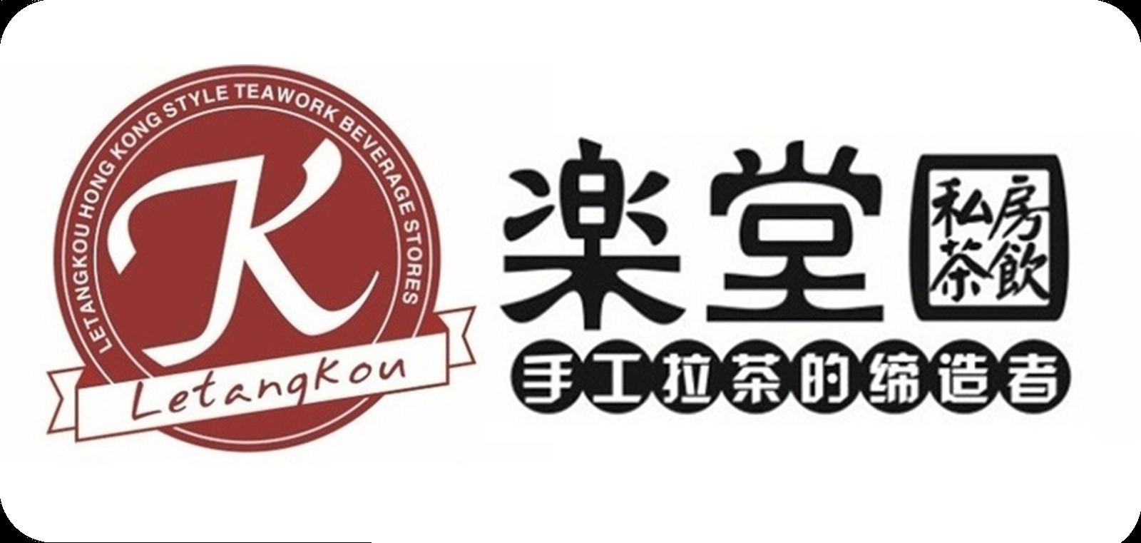 榕江�S堂口港式奶茶