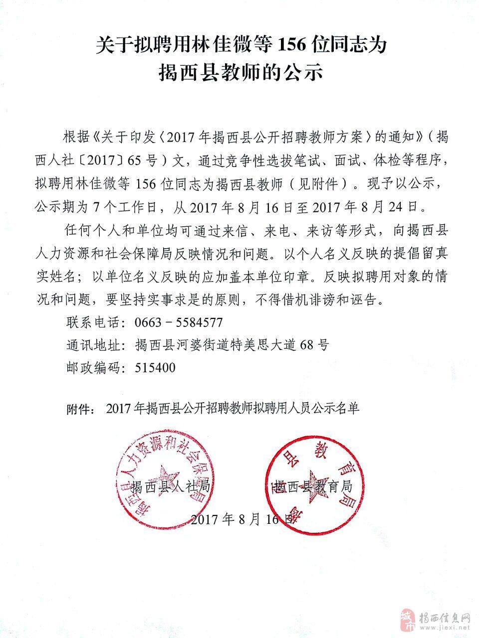关于拟聘用林佳微等156位同志为揭西县教师的公示