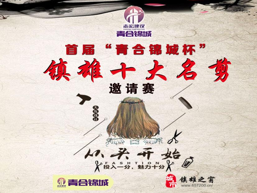 青合锦城杯十大名剪邀请赛