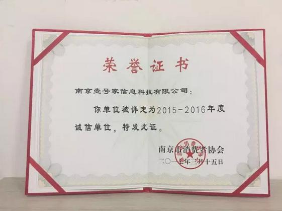 """一号家居网荣获南京市消费者协会""""2015-2016年度诚信单位"""""""