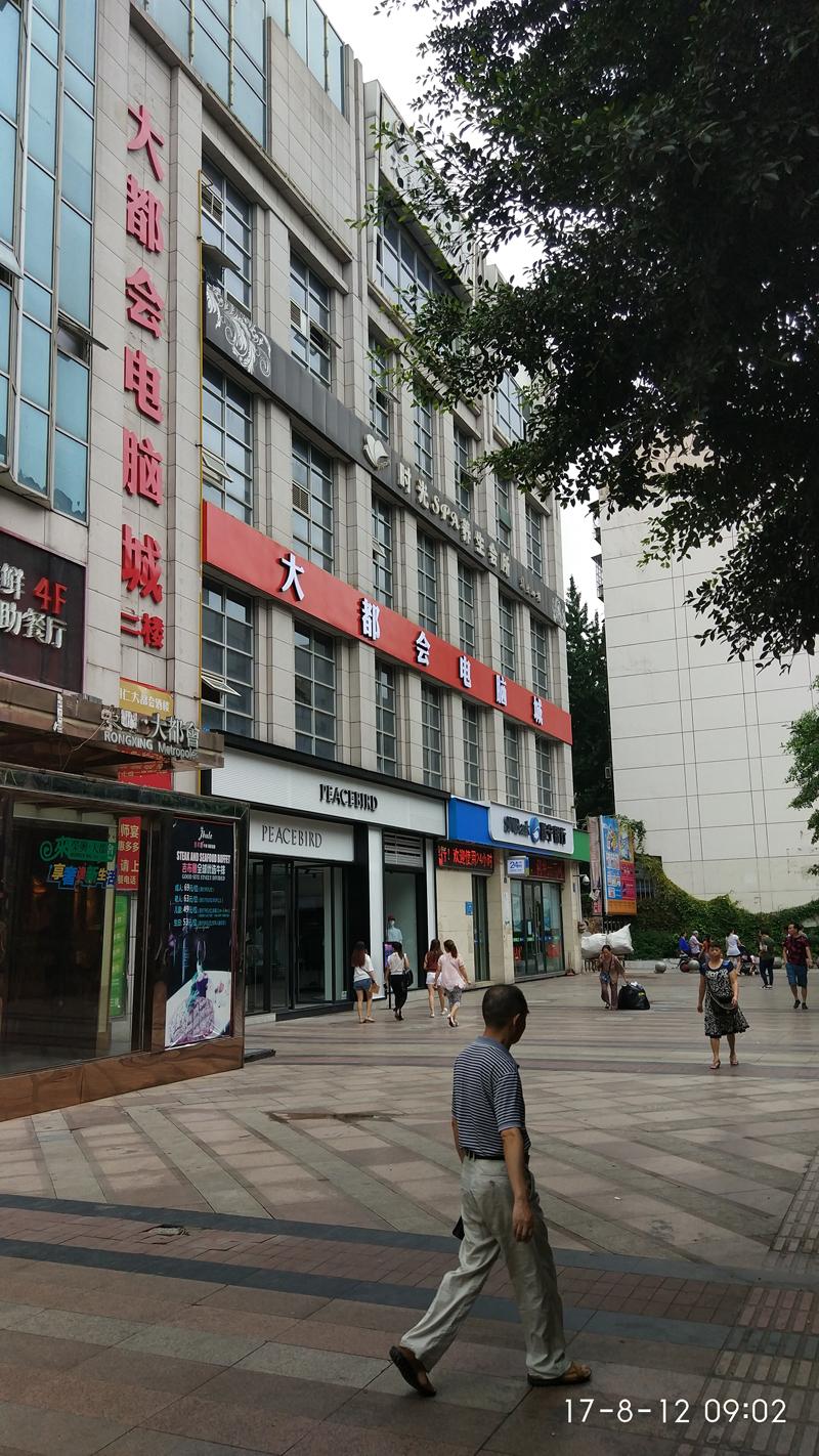 遂宁大都会电脑城2017年9月1-3日隆重开业