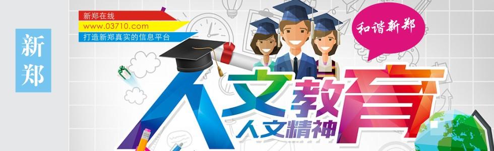 人文教育封面