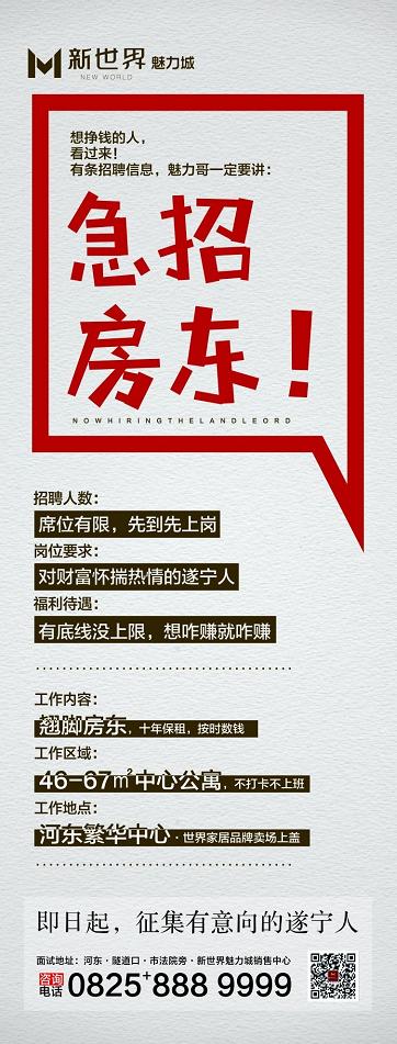 2017遂宁最火招聘:急招房东