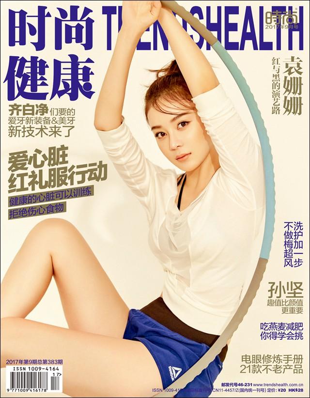 袁姗姗登《时尚健康》9月刊封面,用运动精神面对黑与红的演艺之路