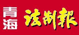 青海法制报海西专辑
