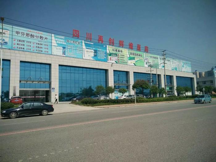 感谢有您,共同发展-曾经广汉华亮园艺种植场合作的单位(图片)