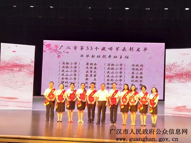 9月8日下午,我市在市文体中心隆重举行第33个教师节庆祝暨表彰大会
