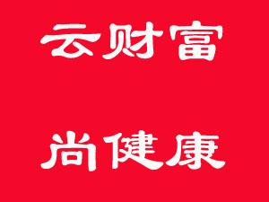 云尚乐享生活网