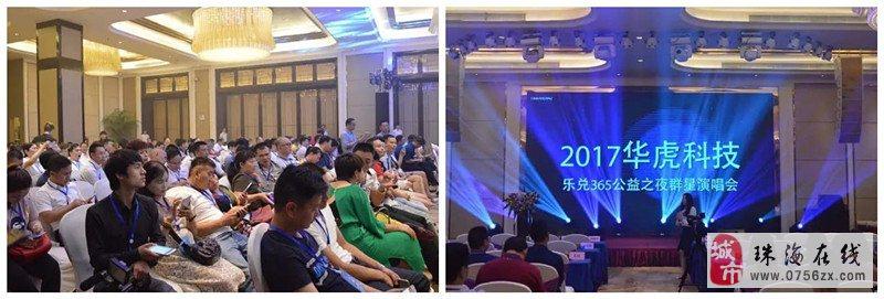 华虎科技9月10日新闻发布会完美落幕,期待12月的公益拍卖会到来