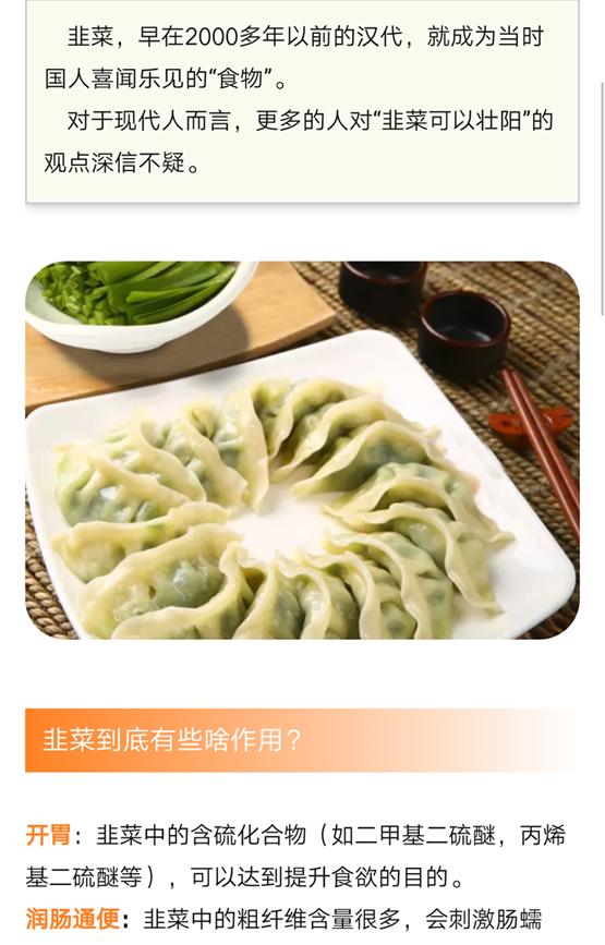 韭菜原来是这样的!