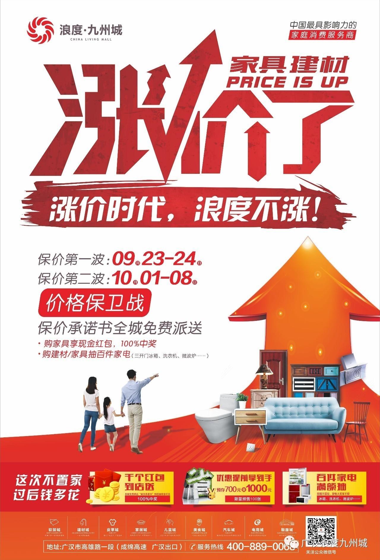涨价时代,浪度不涨!广汉浪度九州城掀起国庆价格保卫战(图片)