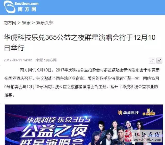 华虎科技新闻发布会各大媒体争相报道!时隔仅仅一天,陕西西安分公司成立!