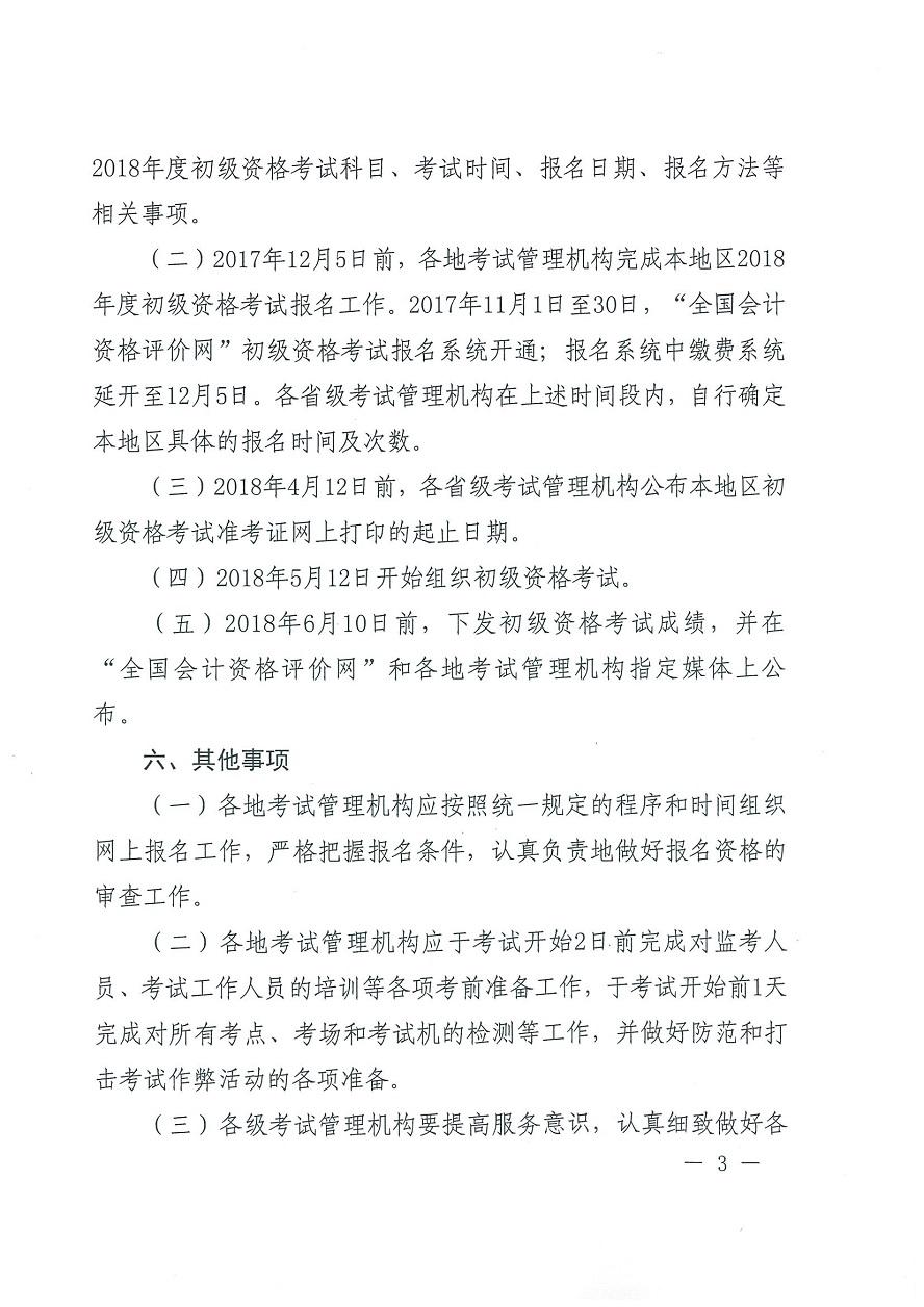 德阳会计培训转:2018年国家初级会计职称考试安排时间公布啦~~
