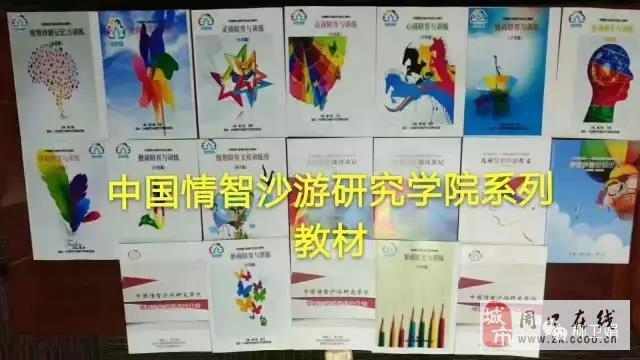淮阳县将开办情智沙游公益讲堂――幼师、中小学教师、家长均可参加