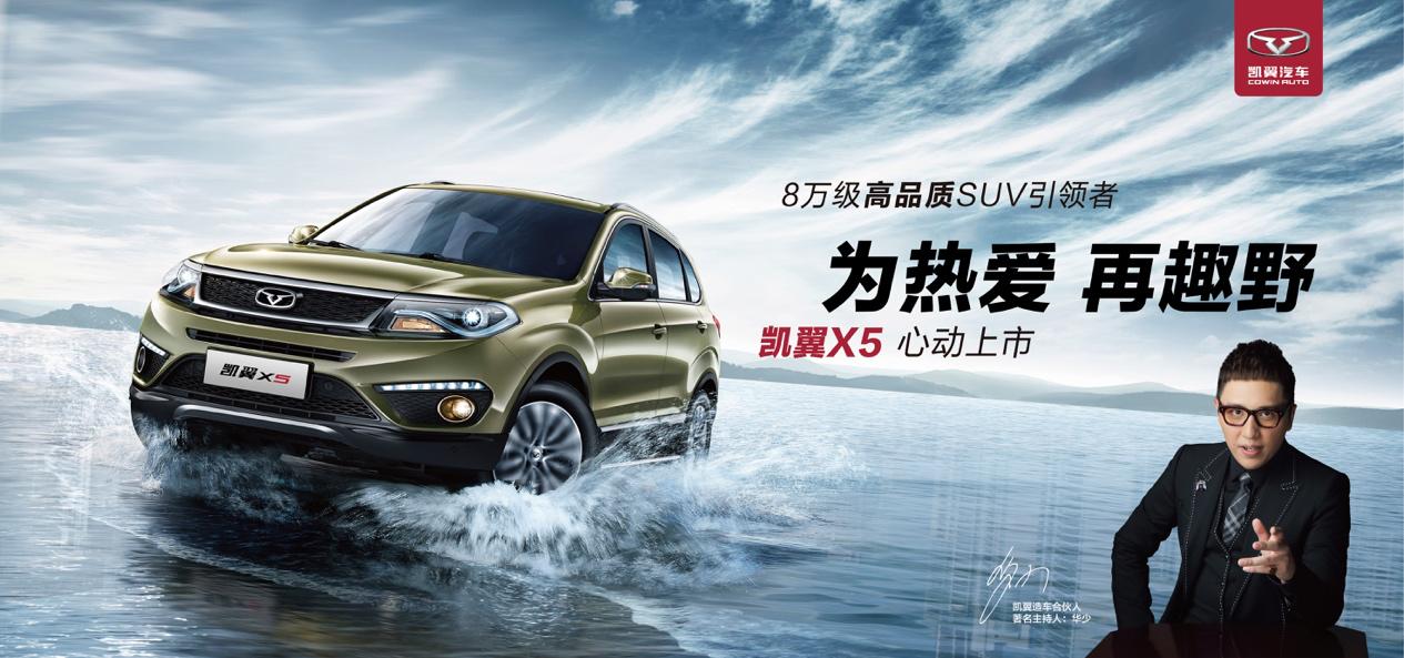 凯翼X5震撼上市  7.99万元起引领高品质SUV