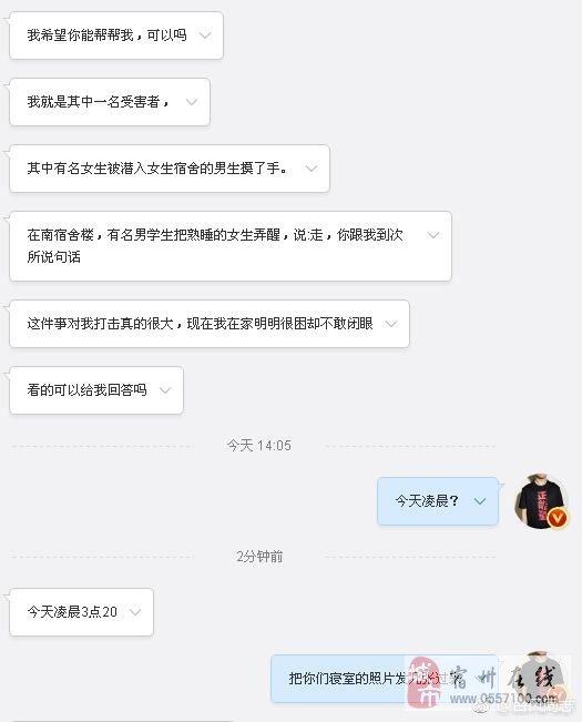 泗县一中新校区女生宿舍楼,遭一名男子非法潜入