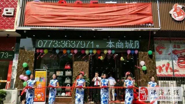 热烈祝贺:广西桂林365商城隆重开业!365商城覆盖计划正式启动!