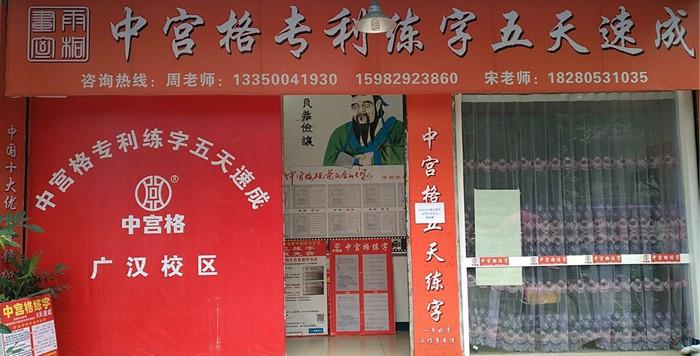广汉市中宫格五天练字速成招生对象:小学生、中学生高中及社会人士
