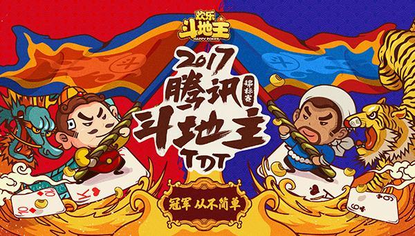 2017腾讯斗地主锦标赛-校园赛河南省赛等你来战!