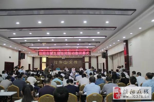 信阳市第五届全民运动会圆满闭幕
