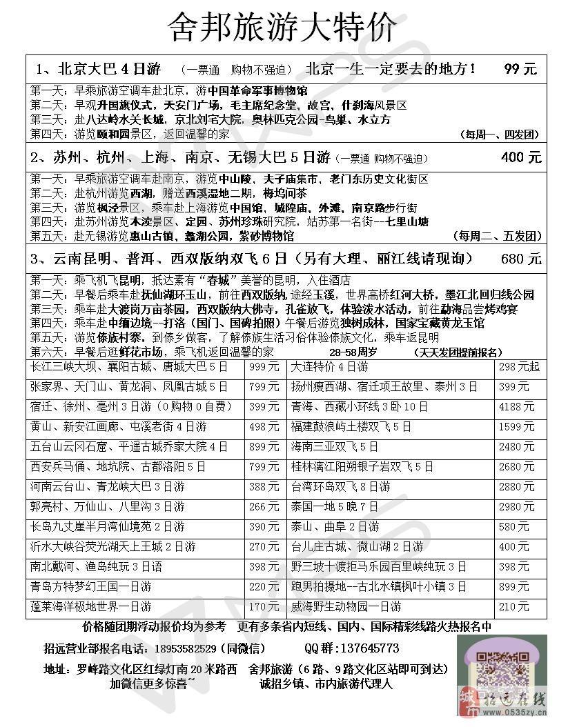 9月游特价 北京大巴4日150元