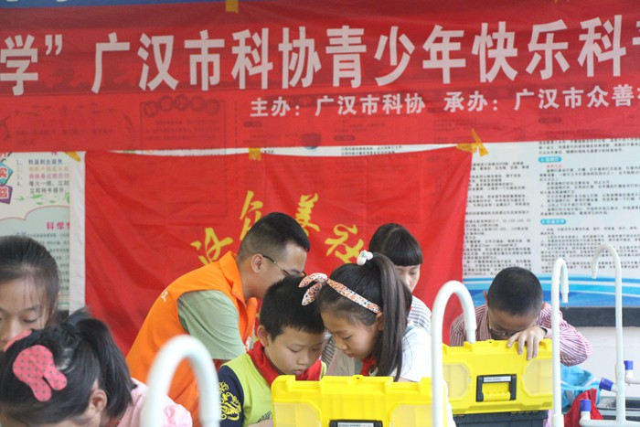 """9月21日下午,""""玩转科学""""广汉市科协青少年快乐科普体验营成功举办"""