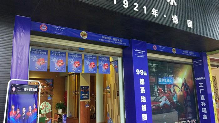 菲林格尔地板和您一起迎中秋庆国庆,价格优惠,工厂返现,欢迎新老客户品鉴