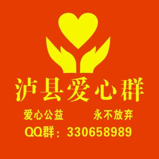 泸县义工协会