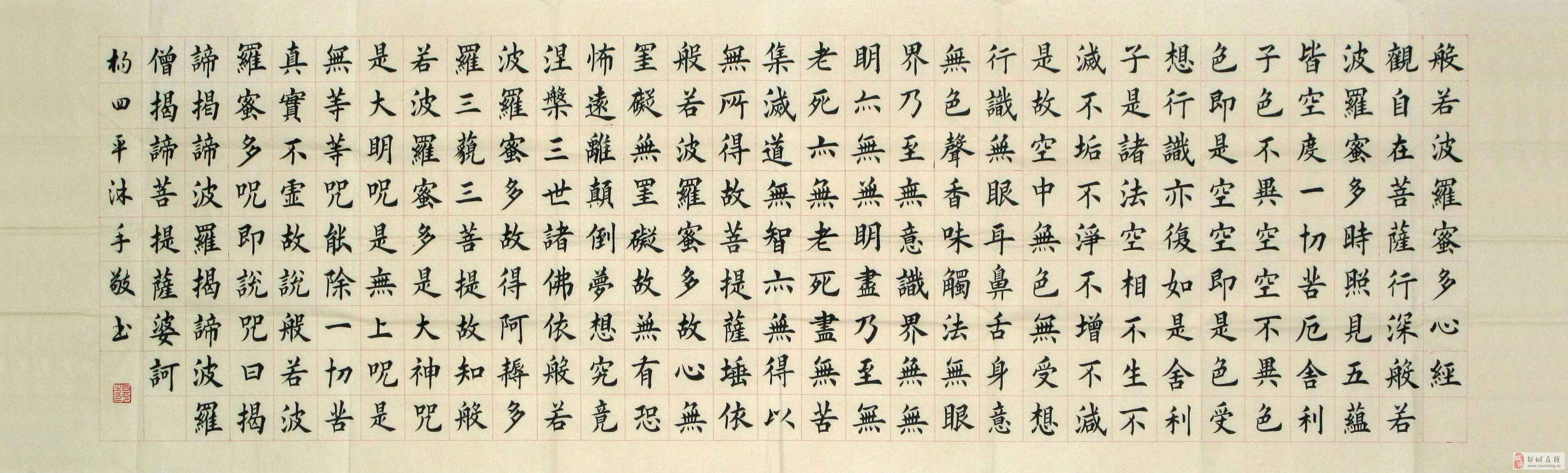 20170926:杨四平先生书法欣赏《1》