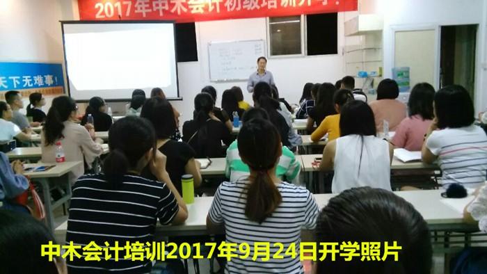 广汉中木会计培训2017年9月24日开学照片~~好多人啊
