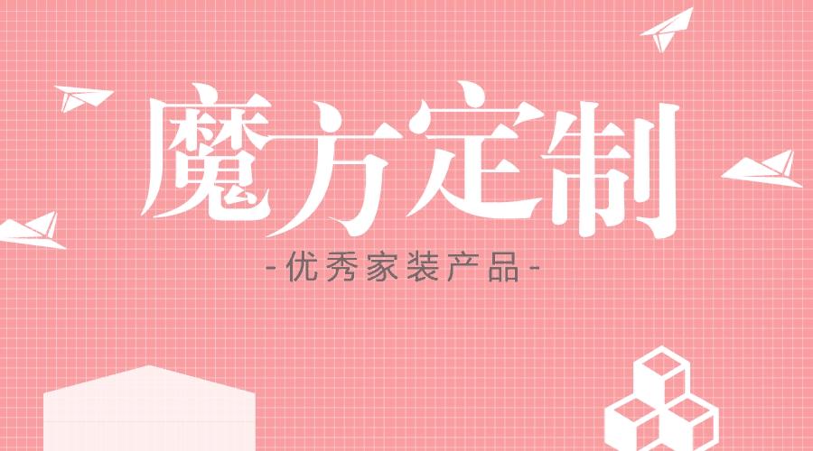 国庆人才不放假:魔方定制整装节庆加派优惠