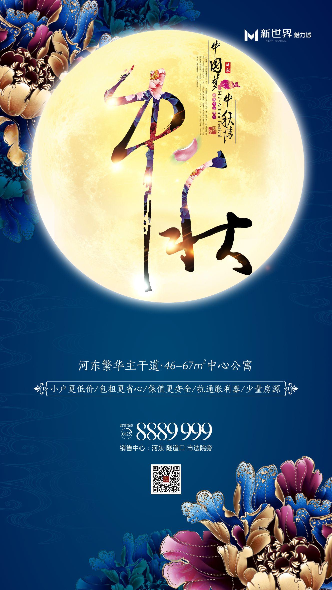 遂宁魅力城祝您中秋节快乐!
