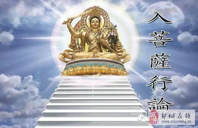 《入菩萨行论》忏悔罪业品(64)
