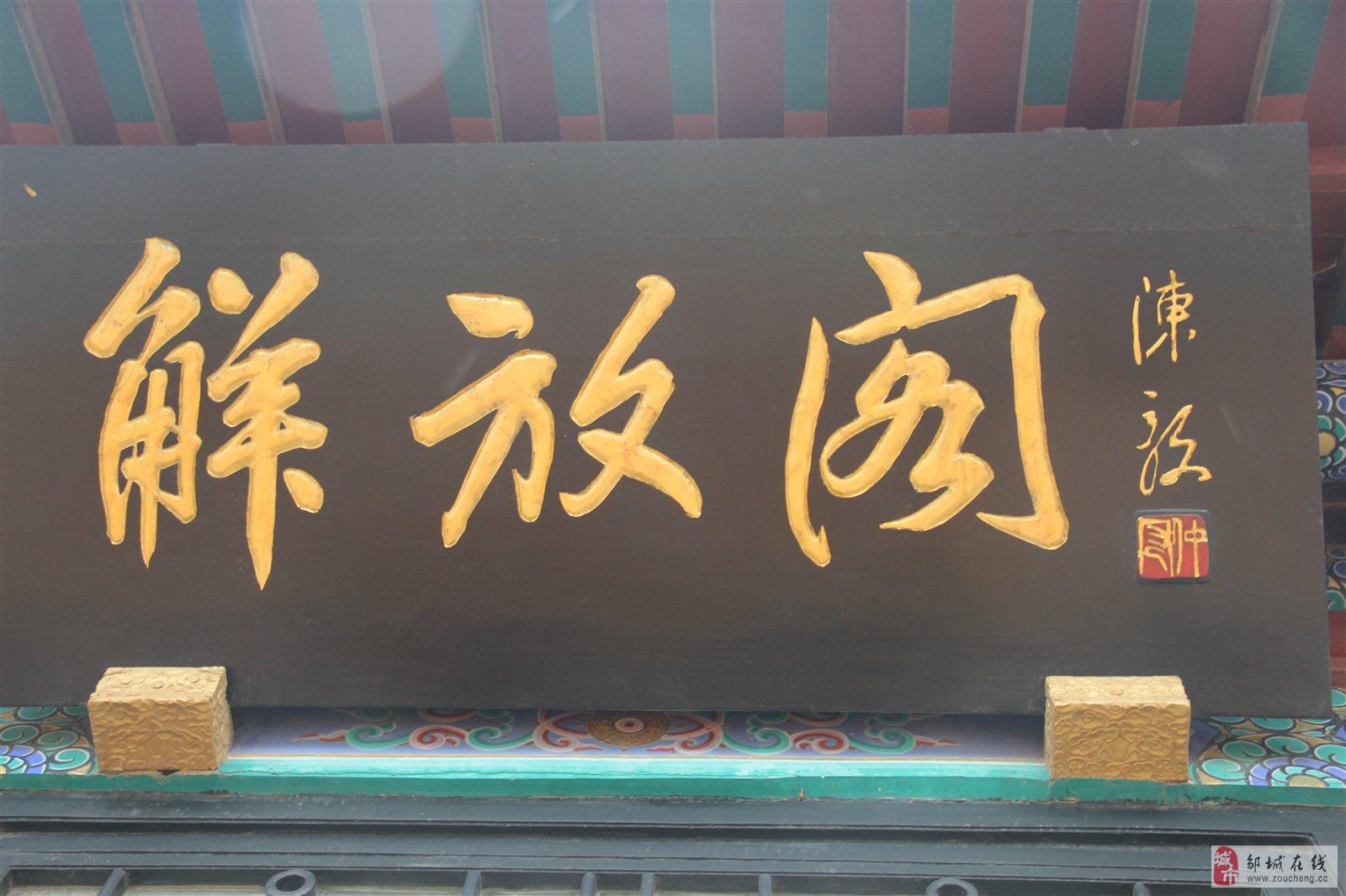 """20171003济南:陈毅元帅书写的""""解放阁""""欣赏!"""