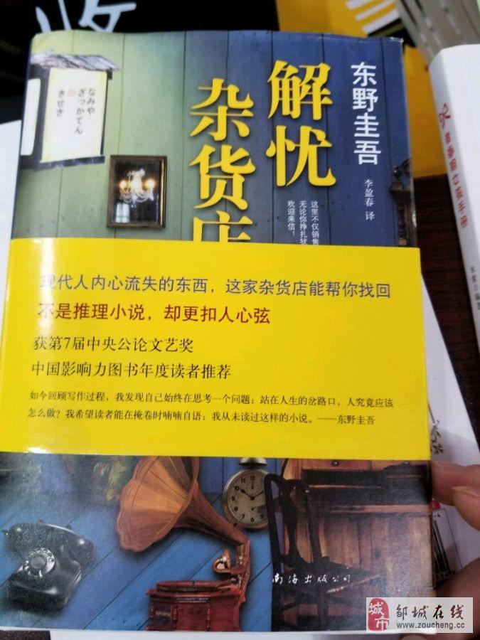 邹城书店未购买书的顾客竟然在新书扉页留下赠言