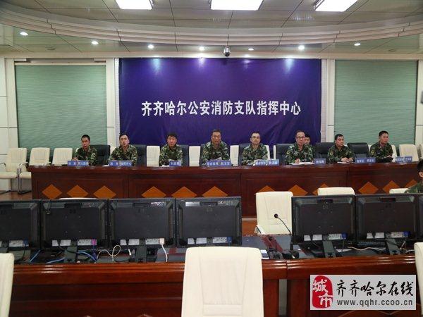 齐齐哈尔支队召开全市国庆中秋消防安全保卫工作视频调度会