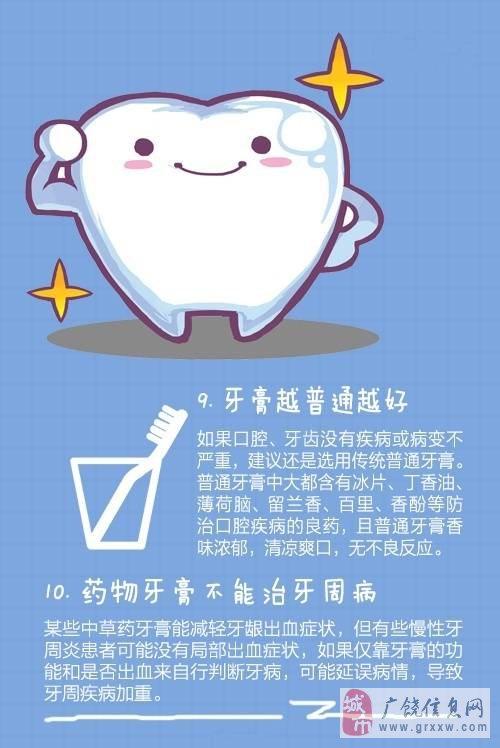 关于刷牙的冷知识