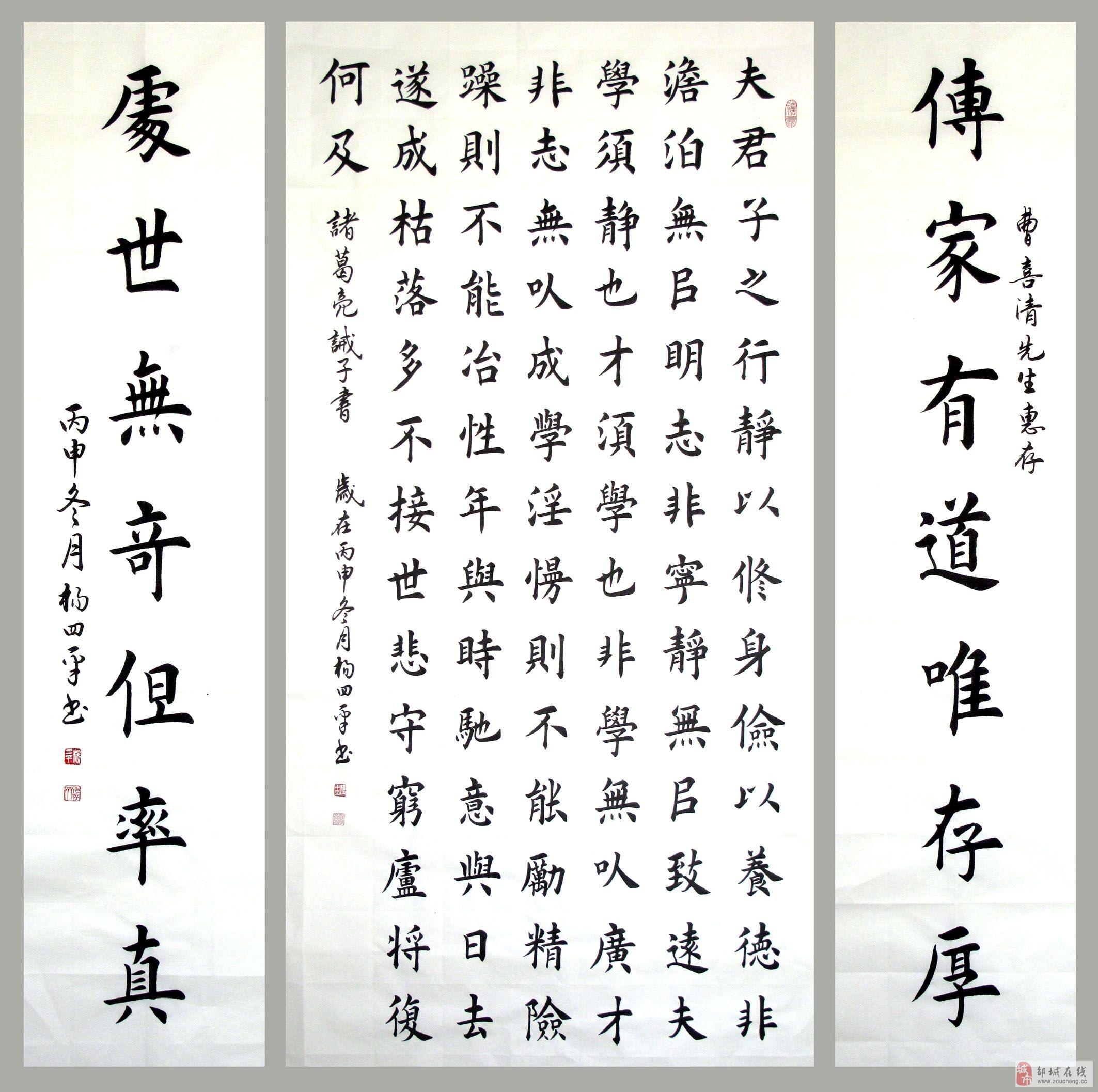 20171012:杨四平先生的一副中堂书法作品欣赏!