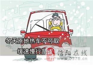 司机请注意:这些汽车冬天保养常识你必须懂!